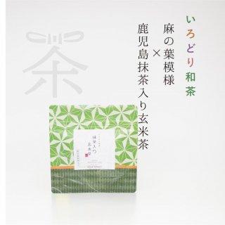 彩り和茶シリーズ<br>麻の葉模様×鹿児島抹茶入り玄米茶