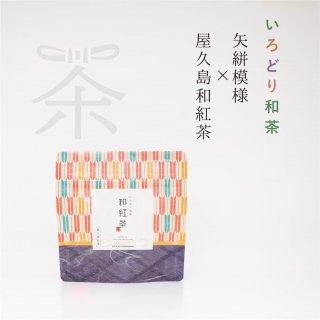 彩り和茶シリーズ<br>矢絣模様×屋久島和紅茶