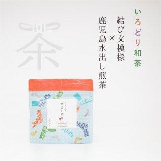 彩り和茶シリーズ<br>結び文模様×鹿児島水出し煎茶