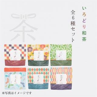 彩り和茶シリーズ 全6種セット