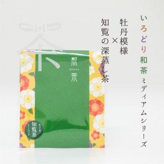 彩り和茶ミディアムシリーズ<br>牡丹模様×知覧の深蒸し茶