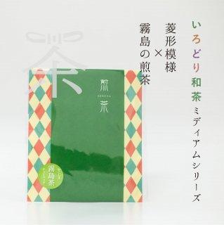 彩り和茶ミディアムシリーズ<br>菱形模様×霧島の煎茶