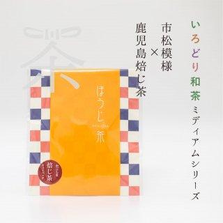 彩り和茶ミディアムシリーズ<br>市松模様×鹿児島焙じ茶