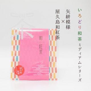 彩り和茶ミディアムシリーズ<br>矢絣模様×屋久島和紅茶