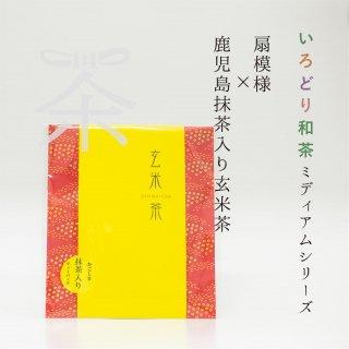 彩り和茶ミディアムシリーズ<br>扇模様×鹿児島抹茶入り玄米茶