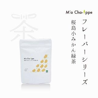 M'a cha-ippeフレーバーシリーズ<br>桜島小みかん緑茶
