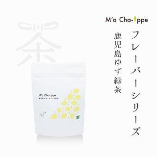 M'a cha-ippeフレーバーシリーズ<br>鹿児島ゆず緑茶
