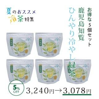かごしま知覧冷やし緑茶 5本セット(通常販売価格の10%OFF)