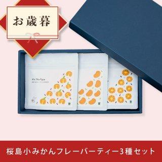【お歳暮】M'a cha-ippe<br>桜島小みかんブレンドティー3種セット<br><span>※熨斗に宛名をご希望の方は購入画面の備考欄にご記入ください。</span>