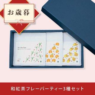 【お歳暮】M'a Cha-Ippe<br>和紅茶ブレンドティー3種セット<br><span>※熨斗に宛名をご希望の方は購入画面の備考欄にご記入ください。</span>