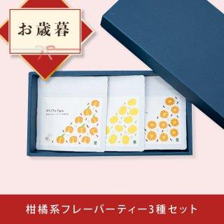 【お歳暮】M'a Cha-Ippe<br>柑橘系ブレンドティー3種セット<br><span>※熨斗に宛名をご希望の方は購入画面の備考欄にご記入ください。</span>