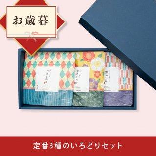 【お歳暮】<br>いろどり和茶定番3種のいろどりセット<br><span>※熨斗に宛名をご希望の方は購入画面の備考欄にご記入ください。</span>