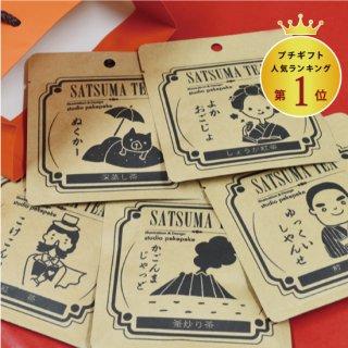 SATSUMA TEA(5種セット)