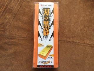 刃の黒幕(#1000、オレンジ)