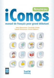 イコノス 初心者のためのフランス語入門