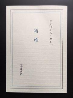 新訳 アルベール・カミュ『結婚』 Noces, Albert Camus