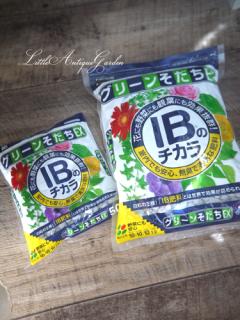 花ごころIBのチカラ グリーンそだちEX <br>花にも野菜にも使える基本的な肥料<br>