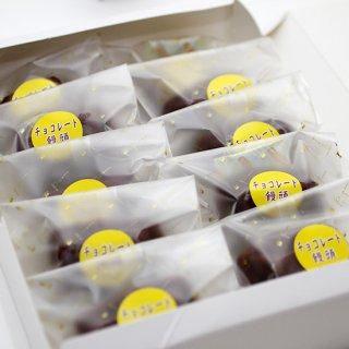 チョコレート饅頭10個入慶弔ギフト