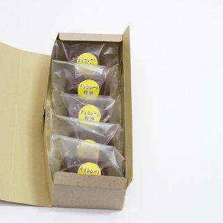 チョコレート饅頭 5個入慶弔ギフト