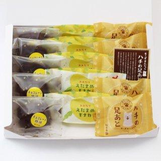 詰め合わせセット3種15コ入り(おおだてえだまめモナカ、ハチの足あと、チョコレート饅頭)【羽二重餅や生どら焼きの冷凍商品との同梱発送ができません。】