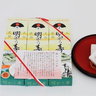 明けがら寿(3本入り)