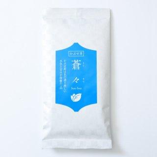 蒼々(かぶせ茶) 100g