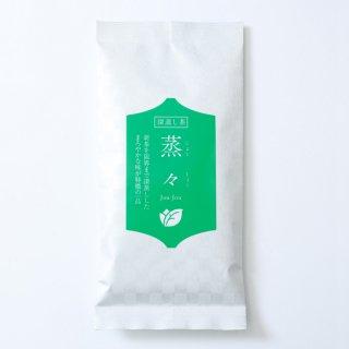 蒸々(深蒸し茶) 100g