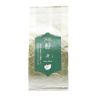 粉々(粉茶) 200g