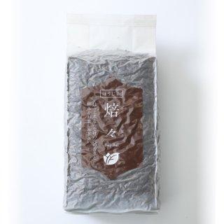 焙々(ほうじ茶) 250g