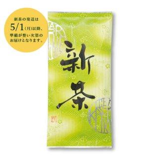 2021 新茶(袋 100g入り)