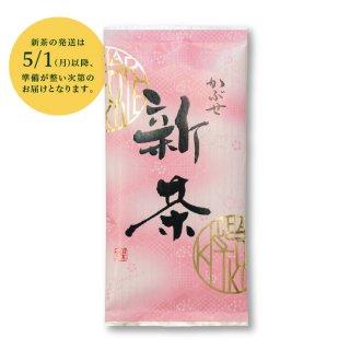 2020 かぶせ新茶(袋 100g入り)