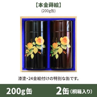直筆メッセージ入りギフト 200g缶【本金蒔絵】2缶箱入り