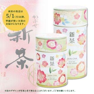 2021 かぶせ新茶【缶入れ】(200g入り)