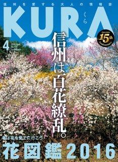 KURA 2016年4月号No.172
