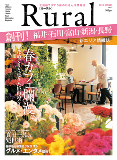 <img class='new_mark_img1' src='https://img.shop-pro.jp/img/new/icons50.gif' style='border:none;display:inline;margin:0px;padding:0px;width:auto;' />Rural 創刊号
