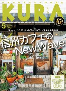 KURA 2016年5月号No.173