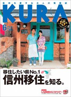 KURA 2016年6月号No.174