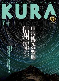KURA 2016年7月号No.175