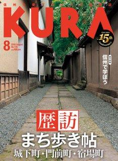 KURA 2016年8月号No.176