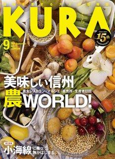KURA 2016年9月号No.177