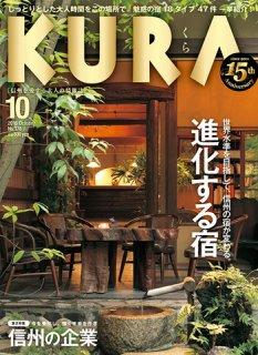 KURA 2016年10月号No.178