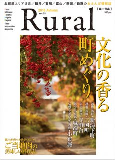<img class='new_mark_img1' src='https://img.shop-pro.jp/img/new/icons50.gif' style='border:none;display:inline;margin:0px;padding:0px;width:auto;' />Rural vol.3 2016 AUTUMN