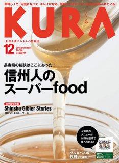 KURA 2016年12月号No.180