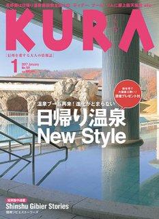KURA 2017年1月号No.181