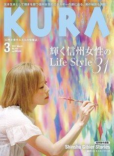 KURA 2017年3月号No.183