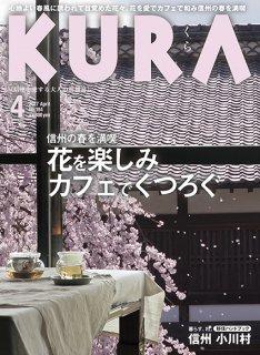 KURA 2017年4月号No.184