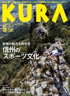 KURA 2017年5月号No.185