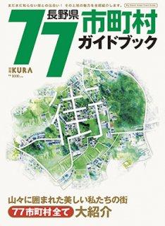 KURA別冊 長野県77市町村ガイドブック