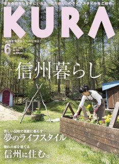 KURA 2017年6月号No.186