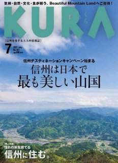 KURA 2017年7月号No.187